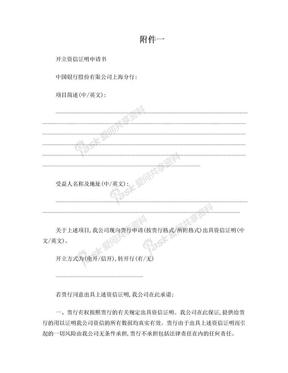 3-8:开立资信证明申请书参考格式