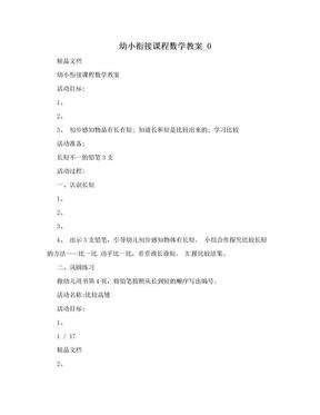 幼小衔接课程数学教案_0