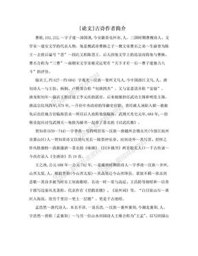[论文]古诗作者简介
