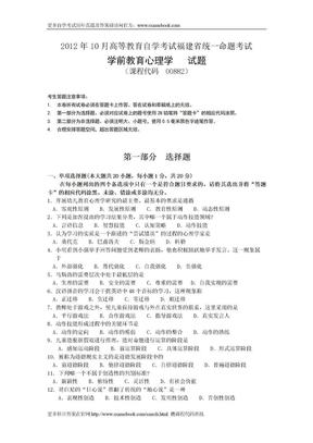 自学考试(自考)00882学前教育心理学2012年10月考试真题