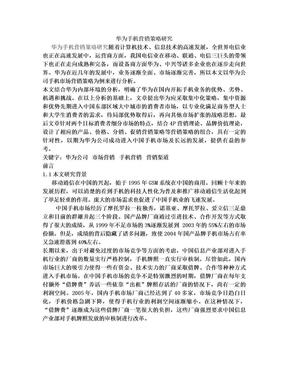 华为手机营销策略研究