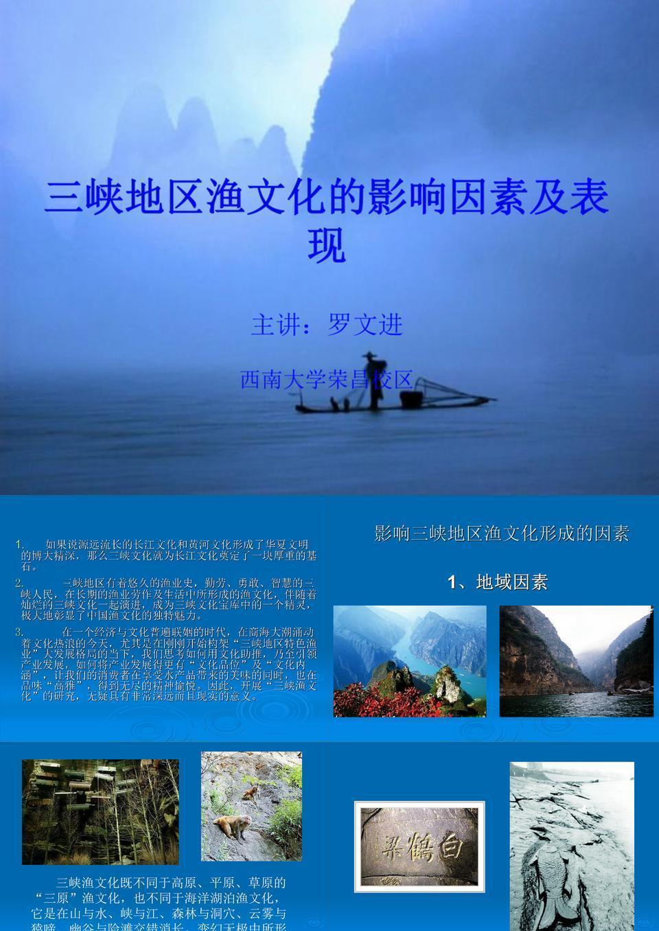 三峡地区渔文化的影响因素及其表现