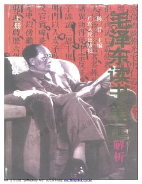 读书笔记毛泽东