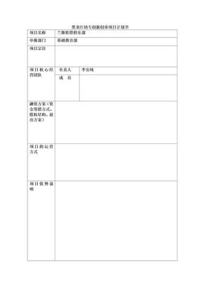 创新创业项目计划书.doc
