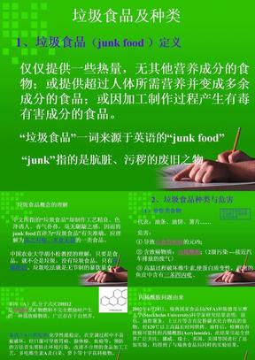 垃圾食品及种类