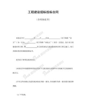 工程建设招标投标合同(合同协议书)