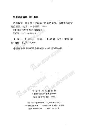 清末教案 第三册  中华书局1998