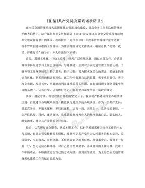 [汇编]共产党员亮诺践诺承诺书2