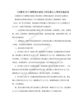 [安徽省]关于调整执行建设工程定额人工费的实施意见