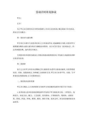 劳动合同补充协议(2016版)