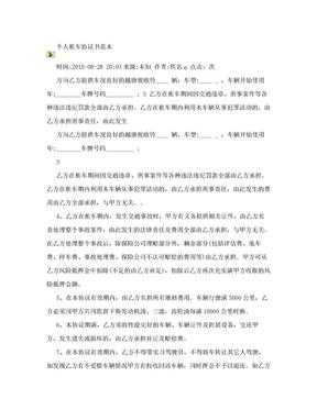 [合同协议]个人租车协议书范本
