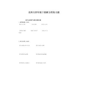 北师大四年级下册解方程练习题