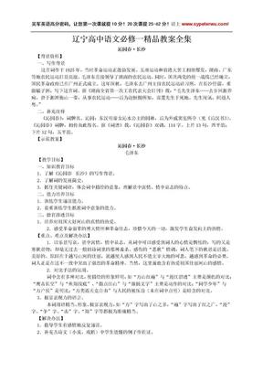 沈阳高中语文家教 2011辽宁高中语文必修一精品教案全集
