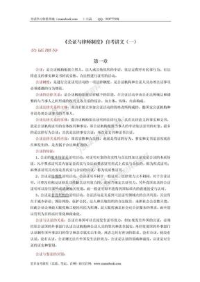 2014自考《公证与律师制度》串讲讲义(1)