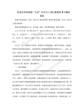 """街道办事处创建""""五好""""社区关工委汇报材料【可编辑版】"""