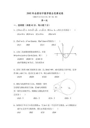 2002年全国初中数学联赛试题及解答