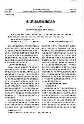 黄炜炜:清代两淮盐商与扬州饮食