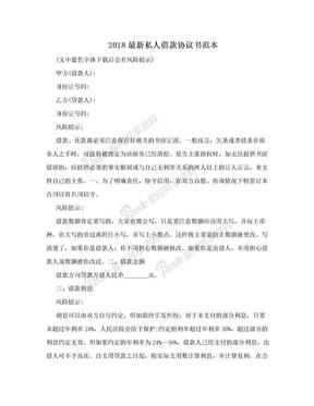 2018最新私人借款协议书范本