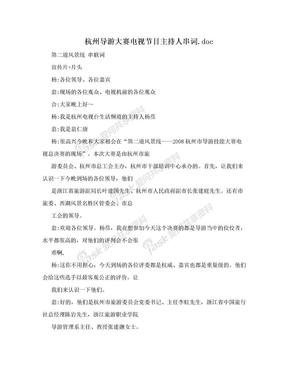 杭州导游大赛电视节目主持人串词.doc
