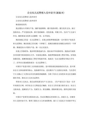 公安局人民警察入党申请书(新版本)
