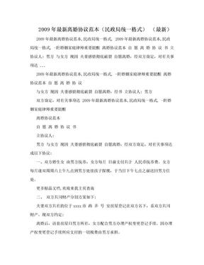 2009年最新离婚协议范本(民政局统一格式) (最新)
