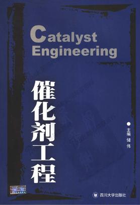 催化剂工程