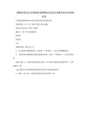 网络信息安全计算机信息网络安全员证书遗失补办申请登记表