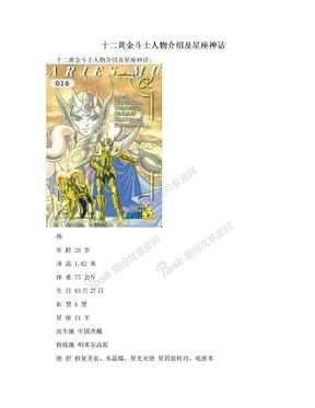 十二黄金斗士人物介绍及星座神话