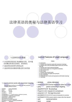 法律英语的奥秘与法律英语学习