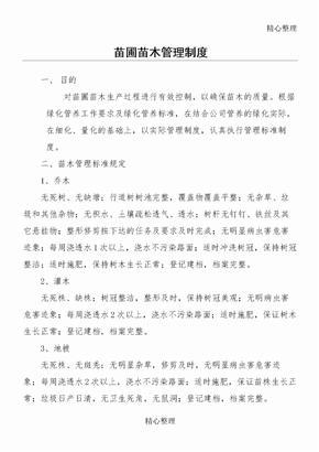 苗圃苗木管理制度守则.doc