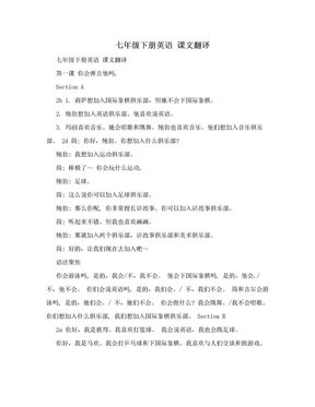 七年级下册英语 课文翻译
