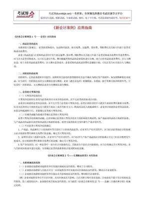 企业会计准则-应用指南