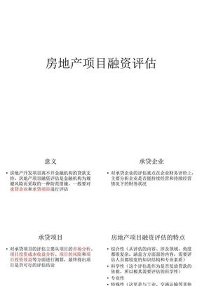 房地产项目融资评估ppt