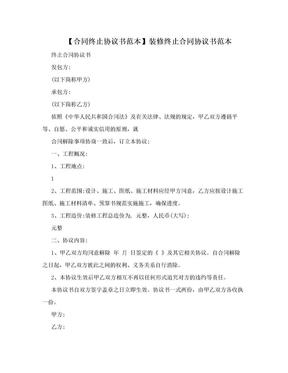 【合同终止协议书范本】装修终止合同协议书范本
