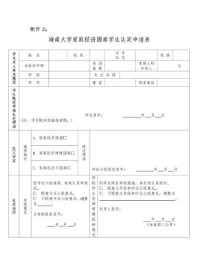 海南大学家庭经济困难学生认定申请表