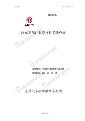 P-1P11-A-08-004-A汽车零部件和原材料年度开口合同格式文本