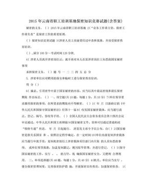 2015年云南省职工培训基地保密知识竞赛试题(含答案)