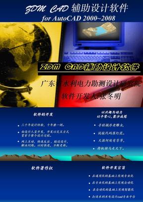 zdm软件介绍