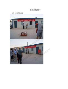消防演练照片