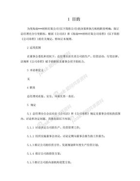 行政制度002-总经理办公会议事规则