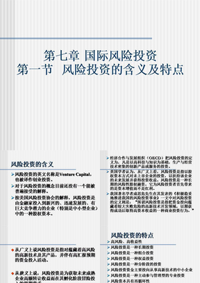国际投资学第七章国际风险投资