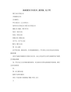商业服务合同范本_通用版_电子档