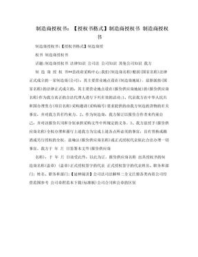 制造商授权书:【授权书格式】制造商授权书 制造商授权书