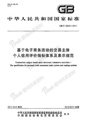 GBT 28041-2011 基于电子商务活动的交易主体 个人信用评价指标体系及表示规范
