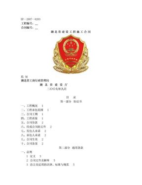 湖北省建设工程施工合同(标准版本)--EF-2007-0203