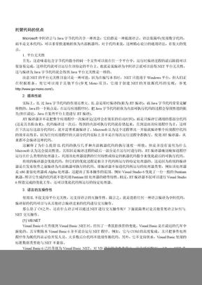 java外文文献翻译