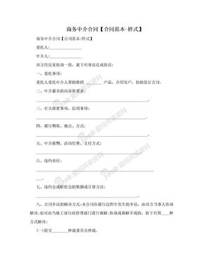 商务中介合同【合同范本-样式】