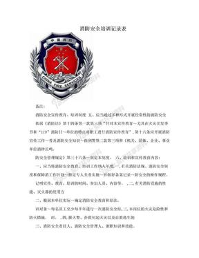 消防安全培训记录表