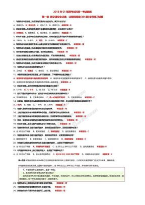 2013年C1驾照考试科目一考试题库