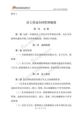 附件1(员工劳动合同管理制度)